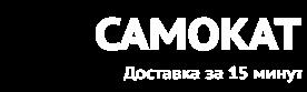 Самокат доставка по Москве
